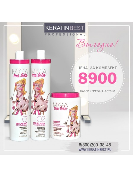 Комплект  Miga Sua Loka 1000 ml /1000 ml / 1 kg